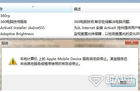 apple mobile device 无法启动怎么解决?